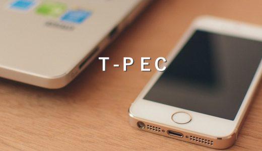 保険の見直し相談で知ったT-PEC(ティーペック)という無料サービス。