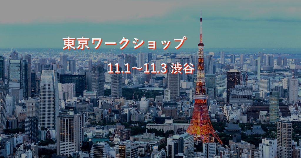 第8回ワークショップ【東京】のご案内。夜の部にたぱぞうさん来るよ!