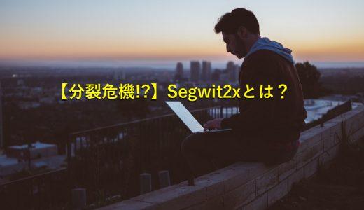 Segwit2xとは?11月中旬のビットコイン分裂に備えてBTCを売却!