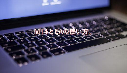 【使い方解説】MT4とEAのダウンロード〜稼働まで。デモ口座で挑戦!