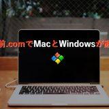 お名前.COMのVPSならMT4が格安で常時稼働に!Macで設定してみた。