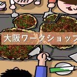 第7回ワークショップ【大阪】のご案内。10月28日(土)開催!