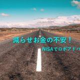 【提案】NISAで投資一任型のロボアドバイザーを!減らせお金の不安!