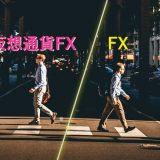 仮想通貨FX(ビットコインFX)と外国為替証拠金取引(FX)の違いは?