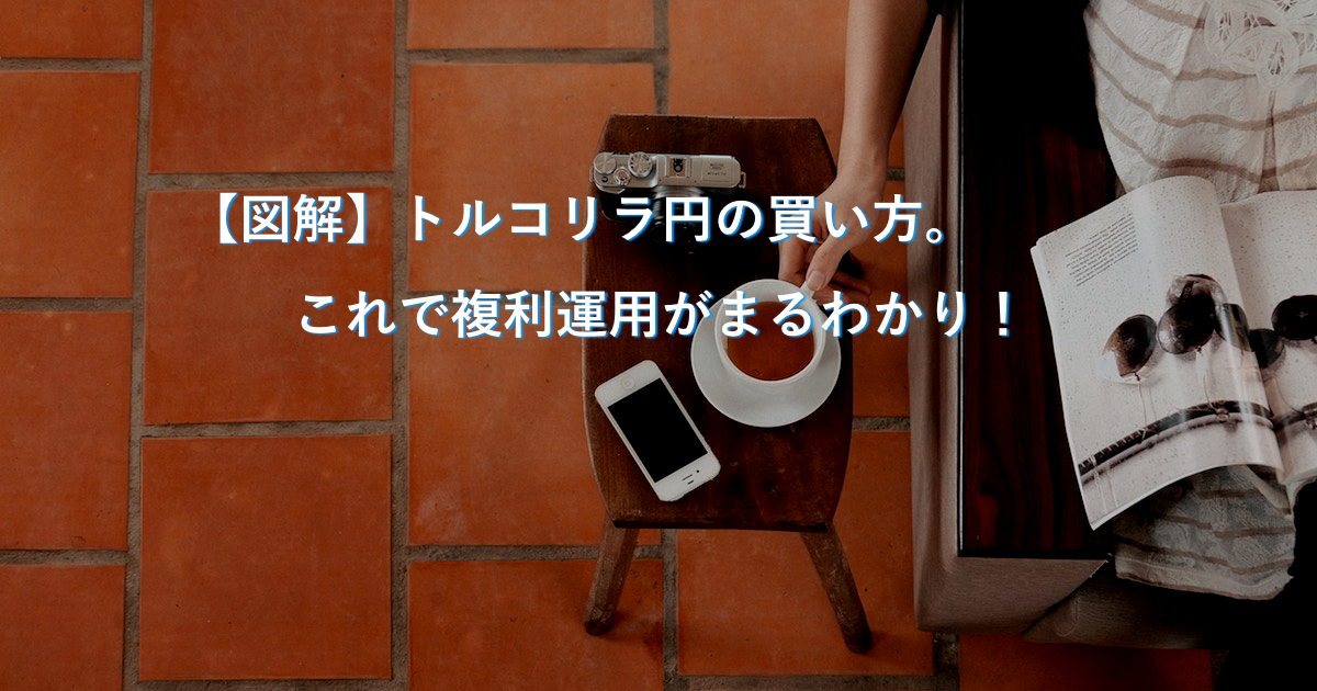 【解説】トルコリラ円の買い方。セントラル短資FXで始める複利運用!