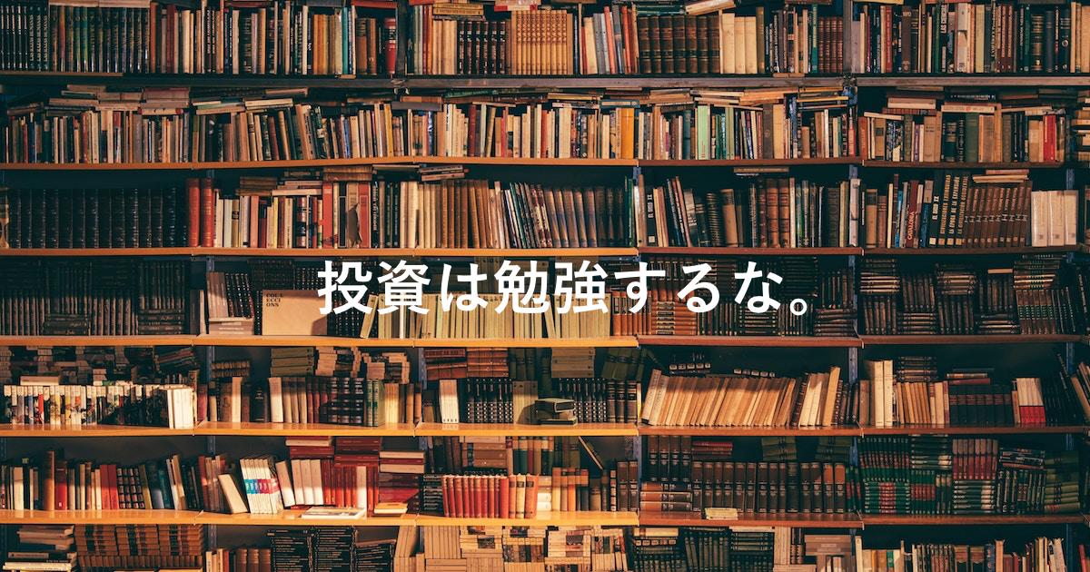 【実話】投資は勉強するな。100冊本を読んで気付いた必勝パターン。