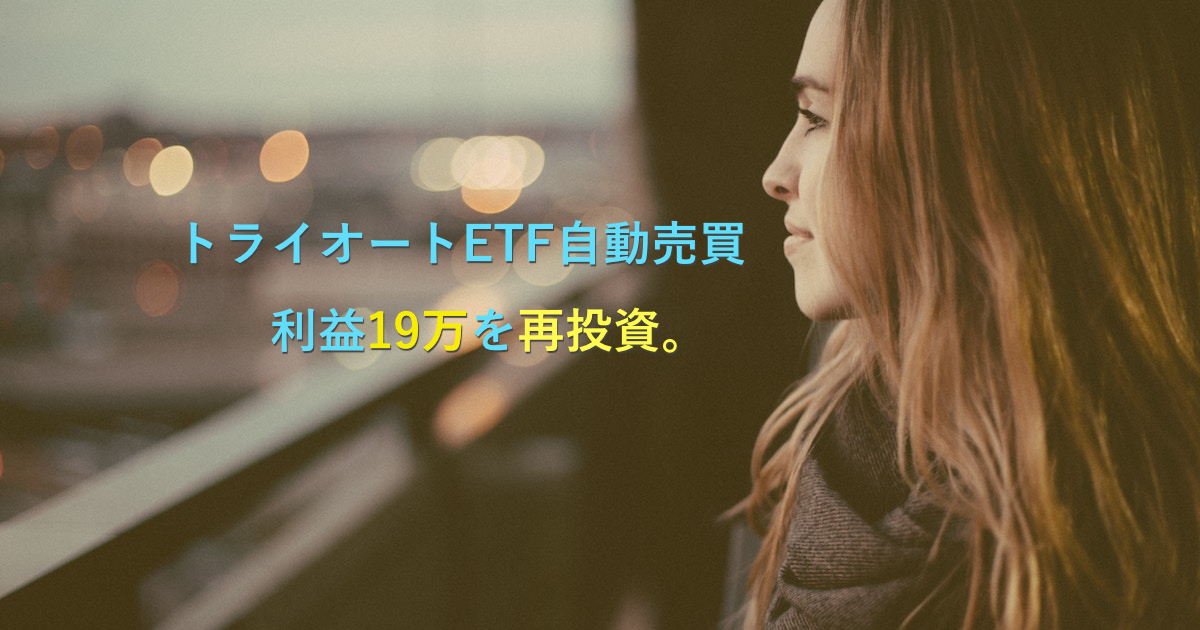 【実績公開中】評判のトライオートETF自動売買で利益19万を再投資!
