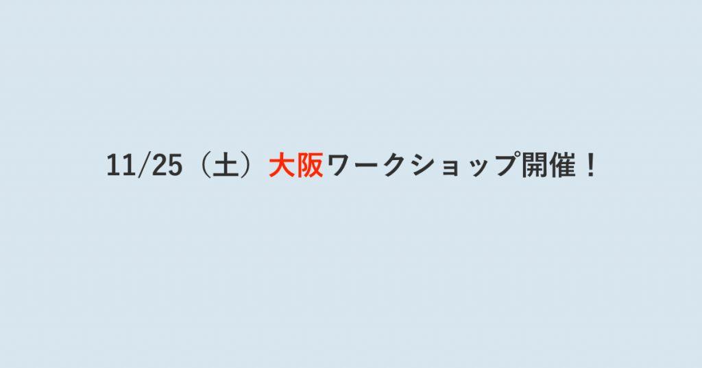 11/25(土)大阪ワークショップ開催!あっきんに聞いてみよう。