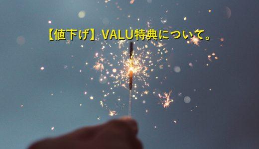 【値下げ】VALU特典をお手頃価格で。グループチャットに集合!