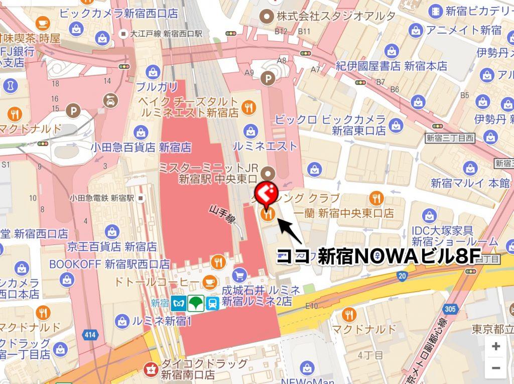 響 新宿NOWAビル店