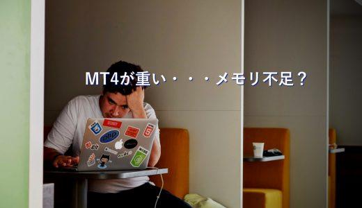 MT4が重い。固まる原因はメモリ不足?VPS1GBでも動く4つの対処法!