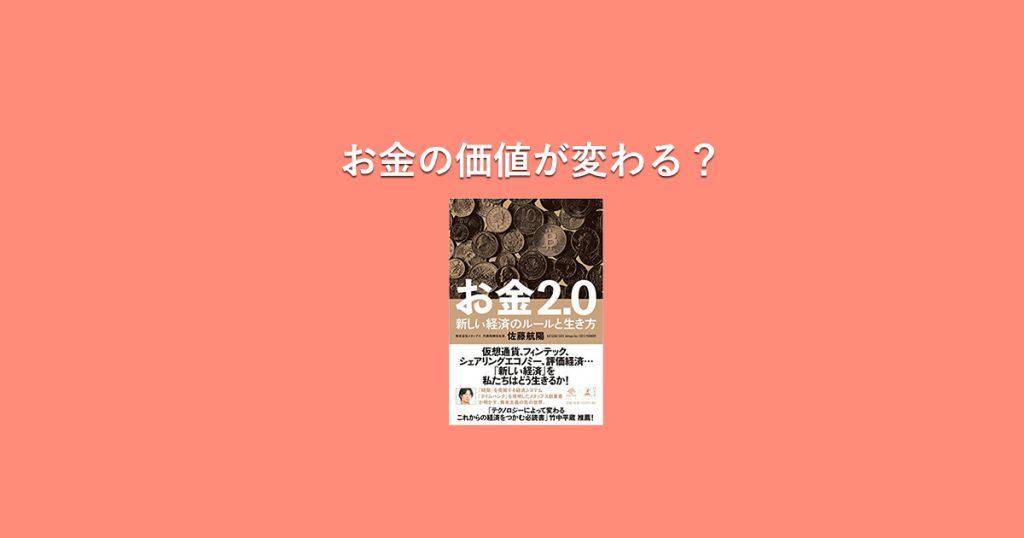 メタップスの佐藤航陽さんの「お金の本」が刺さる!時代は変わるね。