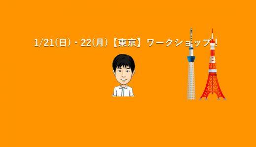 1/21(日)・22(月)【東京】あっきんワークショップ!資産運用を身近に。