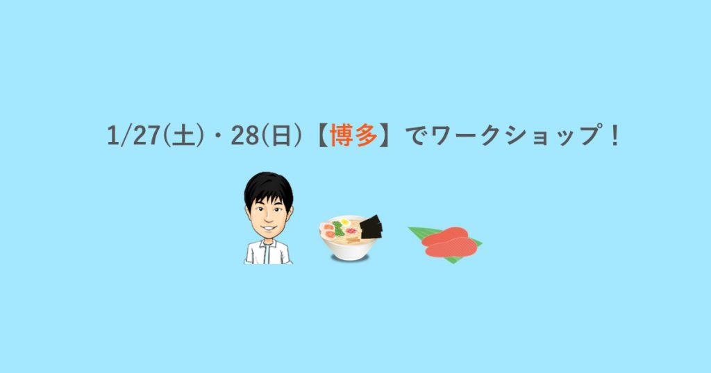 1/27(土)・28(日)【博多】あっきんワークショップ!資産運用を身近に。