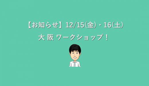 12/15(金)・16(土)大阪ワークショップ開催!あっきんに聞いてみよう。