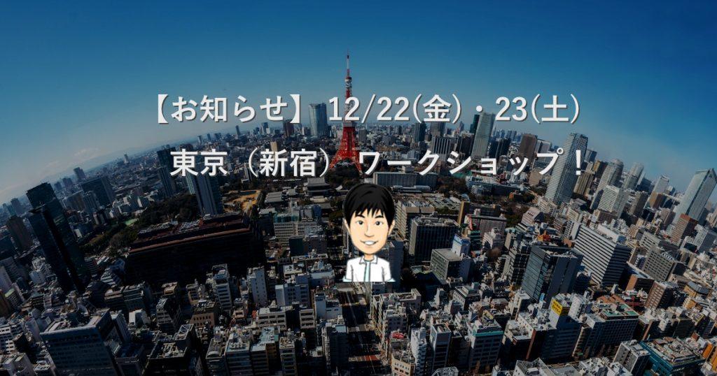 12/22(金)・23(土)/2017年最後のワークショップは【東京】で!