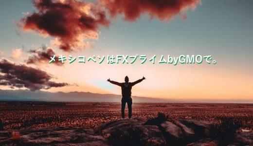 スワップ投資のメキシコペソ口座をFXプライムbyGMOに変更!
