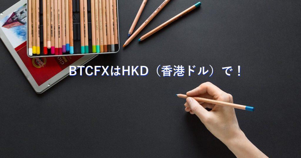 ビットポイントでBTCFX!スプレッドが狭いHKD香港ドルがおすすめ!
