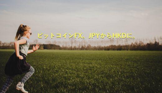 【ビットコインFX】MT4自動売買でJPYとHKDを併用するやり方を解説。