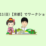 2/11(日)【京都】あっきんワークショップ!資産運用を身近に。