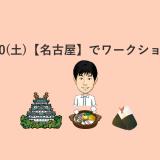2/10(土)【名古屋】あっきんワークショップ!資産運用を身近に。