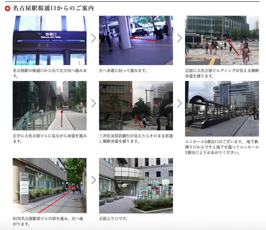名古屋駅からの道順