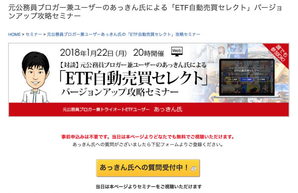 「ETF自動売買セレクト」バージョンアップ攻略セミナー