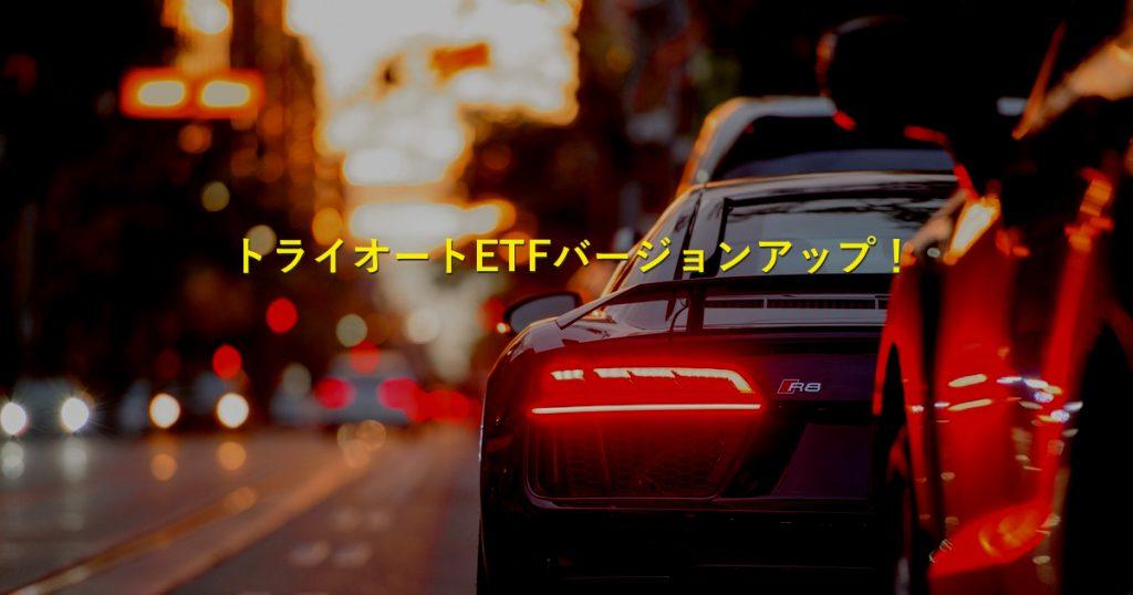 【NEW】トライオートETF自動売買セレクトがバージョンアップ!