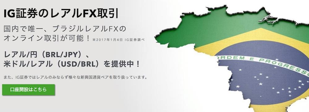 IG証券 ブラジルレアル円
