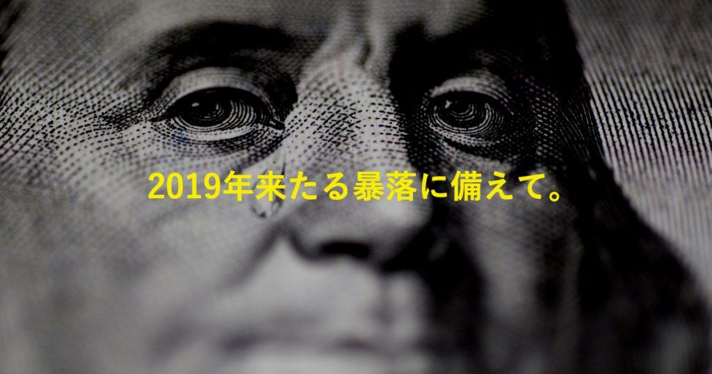 2019年来るか株式市場の暴落。GMOクリック証券で米国30を売っておく。
