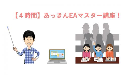 【4時間完結】あっきんEAマスター講座。東京・大阪で始めるよ!