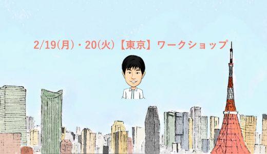 【東京】2/19(月)・20(火)あっきんワークショップをテーマ別で開催!