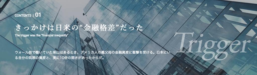 """きっかけは日米の""""金融格差""""だった"""