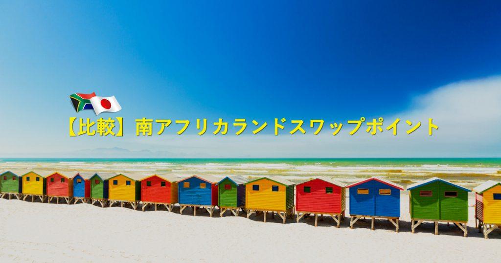 【毎日更新】買い&売り南アフリカランド円スワップポイント比較ランキング!
