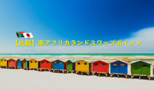 【1/10更新】買い&売り南アフリカランド円スワップポイント比較ランキング!