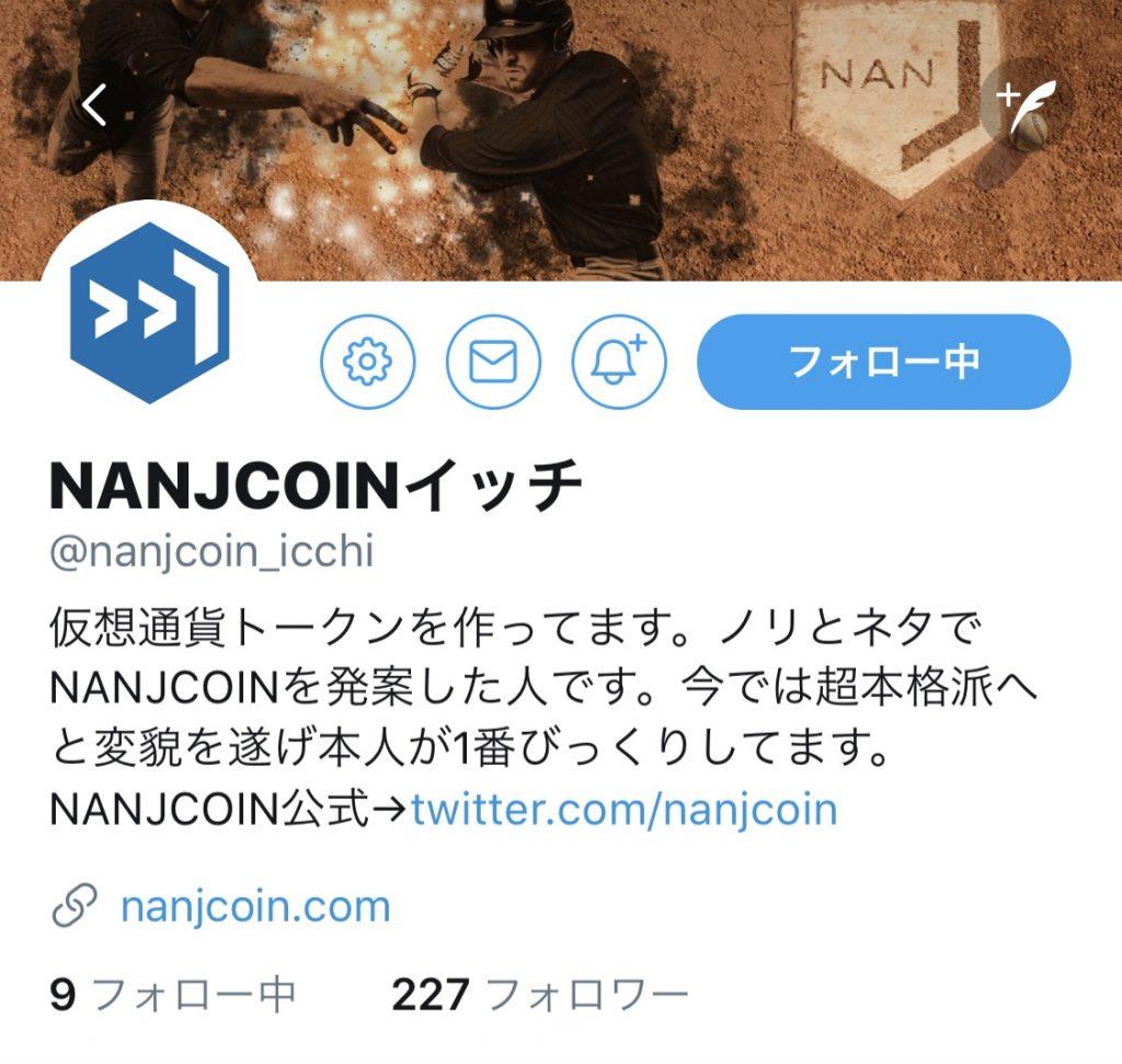 NANJCOINイッチ