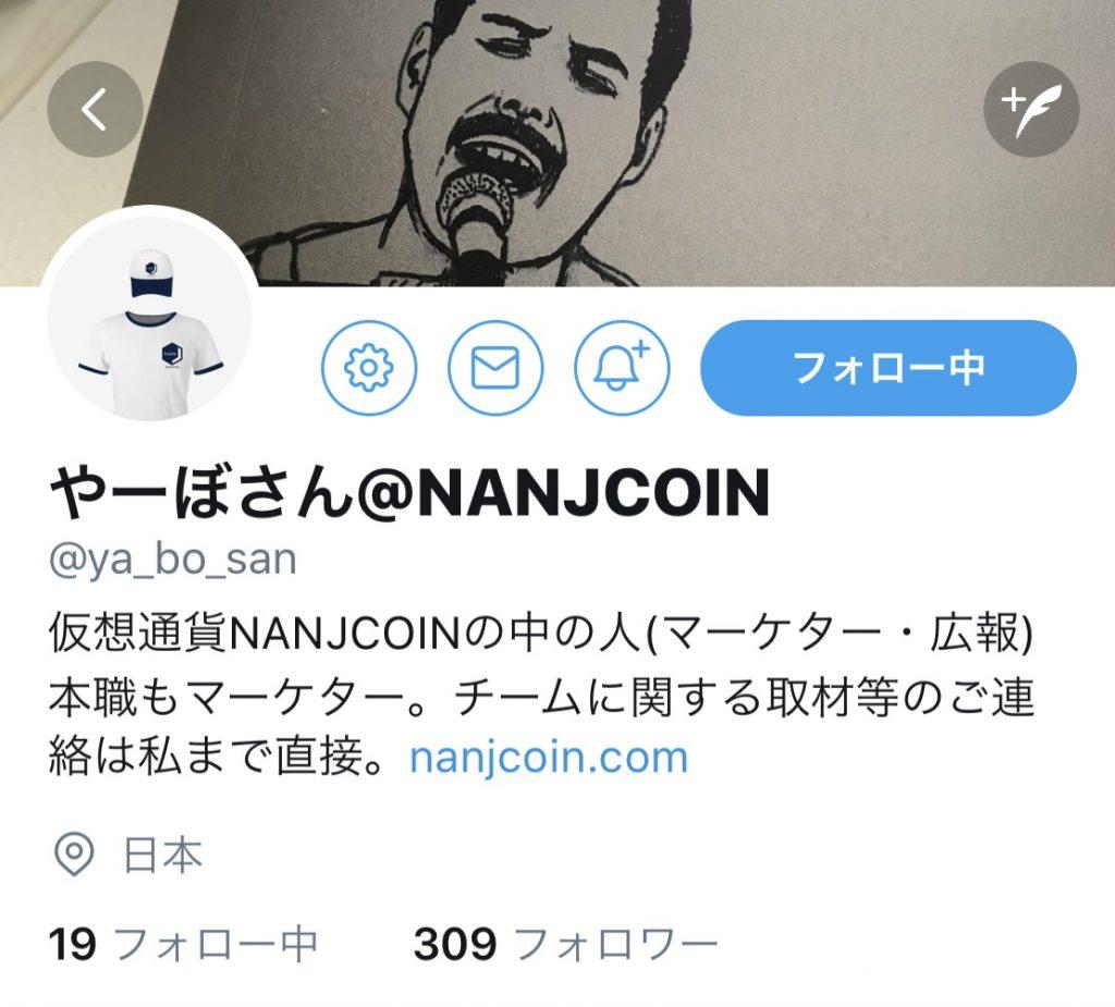 やーぼさん@NANJCOIN @ya_bo_san