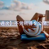【週次報告】あっきんが投資で得た不労所得をブログで公開!