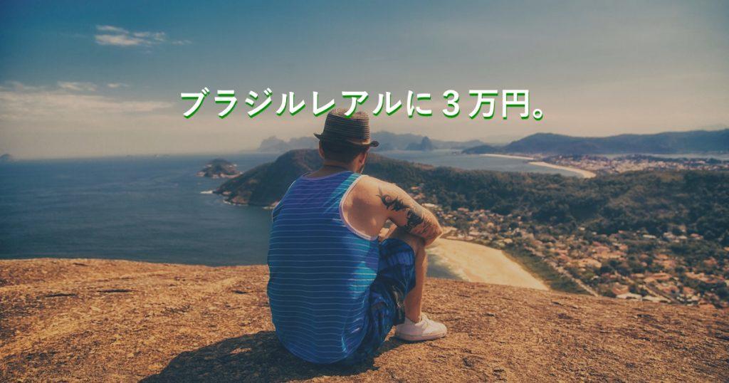 【ブログで公開】ブラジルレアル円スワップ金利生活。毎月3万FX積立投資!