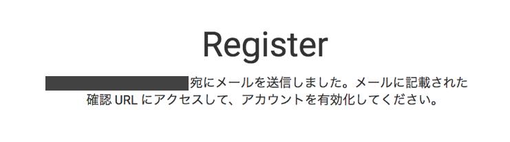 コインエクスチェンジ登録手順4