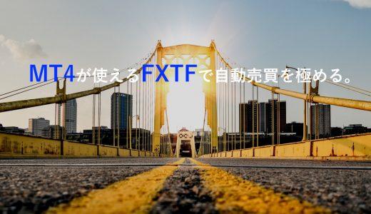 MT4が使えるFXTFで自動売買を極める。バックテストを使い倒す!