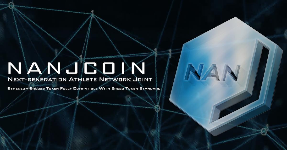 【誕生】スポーツ界の仮想通貨NANJCOINとは?2ch発祥の国産コイン!