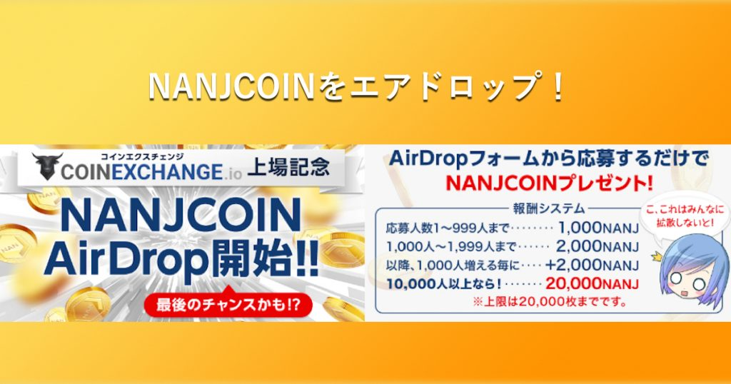 初めて仮想通貨のAirdrop(エアドロップ)をNANJCOINでやってみた!