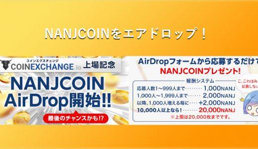 仮想通貨のAirdrop(エアドロップ)をNANJCOINでやってみた!