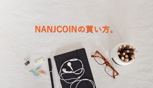 【3/16上場】仮想通貨NANJCOINの買い方。コインエクスチェンジへGO!