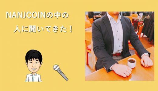 【取材】NANJCOINの運営者に聞いてきた!見えてきた将来性とは?