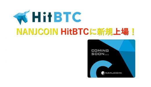 あのNANJCOINが取引高世界9位の大手取引所HitBTCに5/4上場!!
