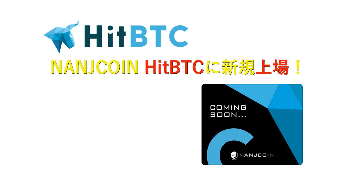 あのNANJCOINが取引高世界9位の大手取引所HitBTCに上場!!