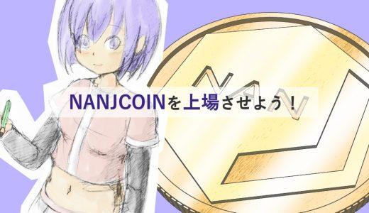 【署名】NANJCOINを国内の取引所に上場させよう!の巻。
