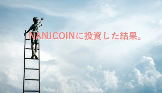 仮想通貨NANJCOINに2BTC投資した結果・・・。ブログで公開!